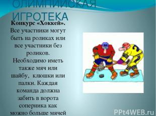 ОЛИМПИЙСКАЯ ИГРОТЕКА Конкурс «Хоккей». Все участники могут быть на роликах или в