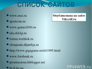 СПИСОК САЙТОВ www.enci.ru sportcom.ru www.games2010.ru ufa.old.kp.ru forum.world