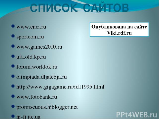 СПИСОК САЙТОВ www.enci.ru sportcom.ru www.games2010.ru ufa.old.kp.ru forum.worldok.ru olimpiada.dljatebja.ru http://www.gigagame.ru/id11995.html www.fotobank.ru promiscuous.hiblogger.net hi-fi.itc.ua www.inosmi.ru http://www.rian.ru/www.rbcdaily.ru/…