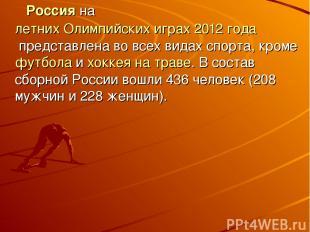 Россияналетних Олимпийских играх 2012 годапредставлена во всех видах спорта,