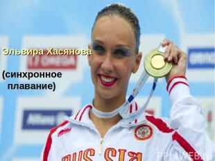 Эльвира Хасянова (синхронное плавание)