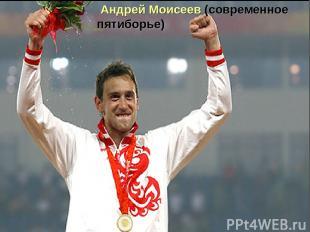 Андрей Моисеев(современное пятиборье)