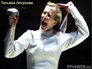 Татьяна Логунова (фехтование)