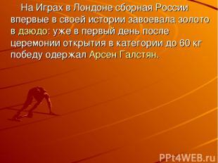 На Играх в Лондоне сборная России впервые в своей истории завоевала золото вдзю