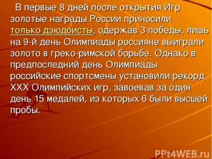 В первые 8 дней после открытия Игр золотые награды России приносилитолько дзюдо