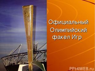Официальный Олимпийский факел Игр