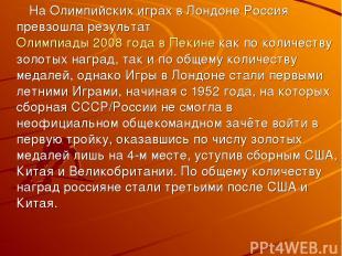 На Олимпийских играх в Лондоне Россия превзошла результатОлимпиады 2008 года в