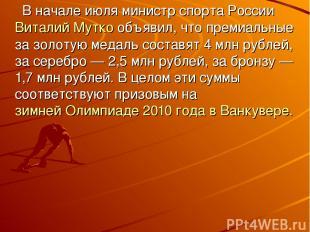 В начале июля министр спорта РоссииВиталий Муткообъявил, что премиальные за зо