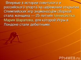 Впервые в истории советского и российского спорта на церемонии открытия Олимпийс
