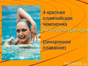 4-кратная олимпийская чемпионка Анастасия Давыдова (синхронное плавание)