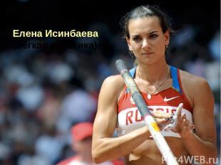Елена Исинбаева (лёгкая атлетика)
