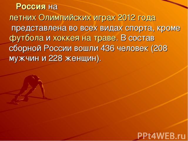 Россияналетних Олимпийских играх 2012 годапредставлена во всех видах спорта, кромефутболаихоккея на траве. В состав сборной России вошли 436 человек (208 мужчин и 228 женщин).