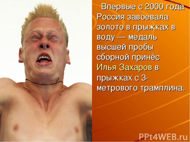 Впервые с 2000 года Россия завоевала золото в прыжках в воду— медаль высшей пробы сборной принёсИлья Захаровв прыжках с 3-метрового трамплина.