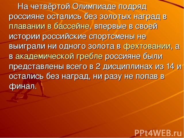 На четвёртой Олимпиаде подряд россияне остались без золотых наград вплавании в бассейне, впервые в своей истории российские спортсмены не выиграли ни одного золота вфехтовании, а вакадемической греблероссияне были представлены всего в 2 дисципли…
