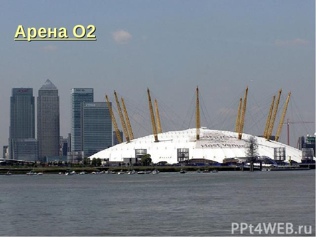 Арена O2