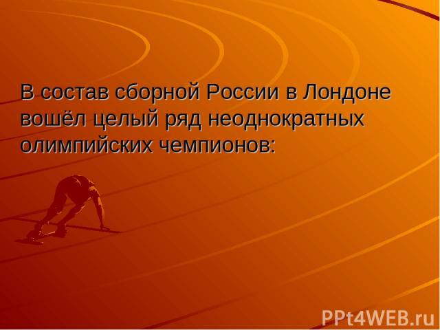 В состав сборной России в Лондоне вошёл целый ряд неоднократных олимпийских чемпионов:
