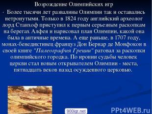 Возрождение Олимпийских игр · Более тысячи лет развалины Олимпии так и оставалис