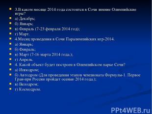 3.В каком месяце 2014 года состоятся в Сочи зимние Олимпийские игры? а) Декабрь;