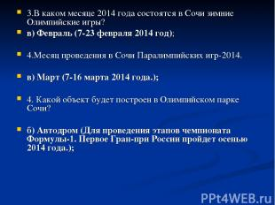 3.В каком месяце 2014 года состоятся в Сочи зимние Олимпийские игры? в) Февраль