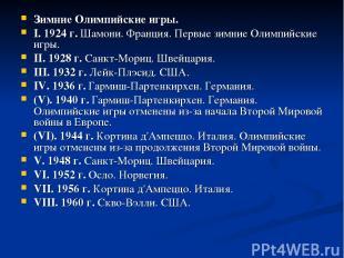 Зимние Олимпийские игры. I. 1924 г. Шамони. Франция. Первые зимние Олимпийские и