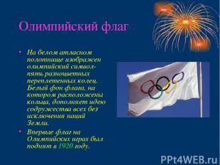 Олимпийский флаг На белом атласном полотнище изображен олимпийский символ- пять