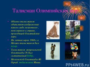 Талисман Олимпийских игр Обычно талисманом объявляют изображение какого-либо жив