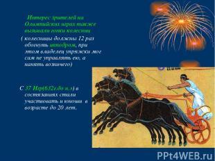 Интерес зрителей на Олимпийских играх также вызывали гонки колесниц ( колесницы