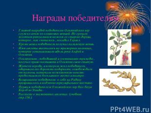 Награды победителям Главной наградой победителю Олимпийских игр служил венок из
