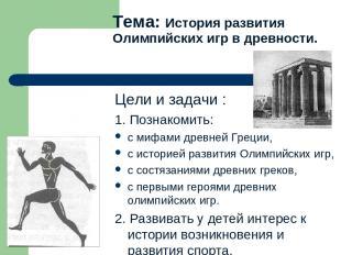 Тема: История развития Олимпийских игр в древности. Цели и задачи : 1. Познакоми