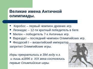 Великие имена Античной олимпиады. Коробос – первый чемпион древних игр. Леонидас