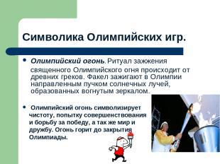 Символика Олимпийских игр. Олимпийский огонь. Ритуал зажжения священного Олимпий