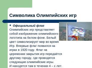 Символика Олимпийских игр Официальный флаг Олимпийских игр представляет собой из