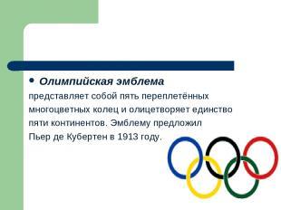 Олимпийская эмблема представляет собой пять переплетённых многоцветных колец и о