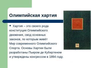 Олимпийская хартия Хартия – это своего рода конституция Олимпийского движения, с