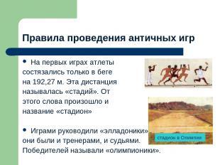 Правила проведения античных игр На первых играх атлеты состязались только в беге