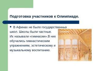 Подготовка участников к Олимпиаде. В Афинах не было государственных школ. Школы