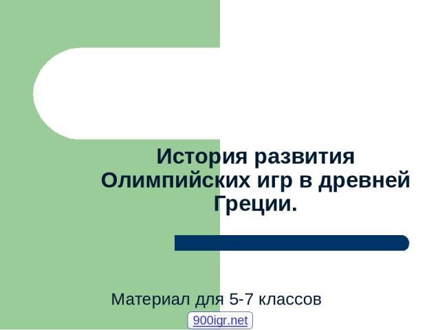 История развития Олимпийских игр в древней Греции. Материал для 5-7 классов 900igr.net