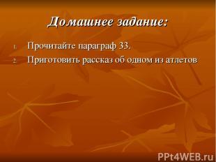 Домашнее задание: Прочитайте параграф 33. Приготовить рассказ об одном из атлето