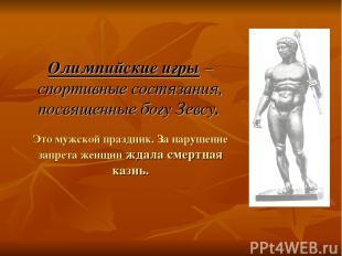 Олимпийские игры – спортивные состязания, посвященные богу Зевсу. Это мужской пр