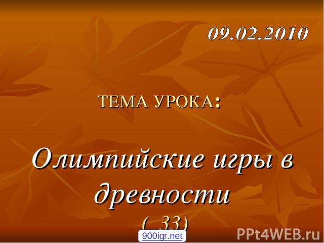 ТЕМА УРОКА: Олимпийские игры в древности (ξ33) 900igr.net