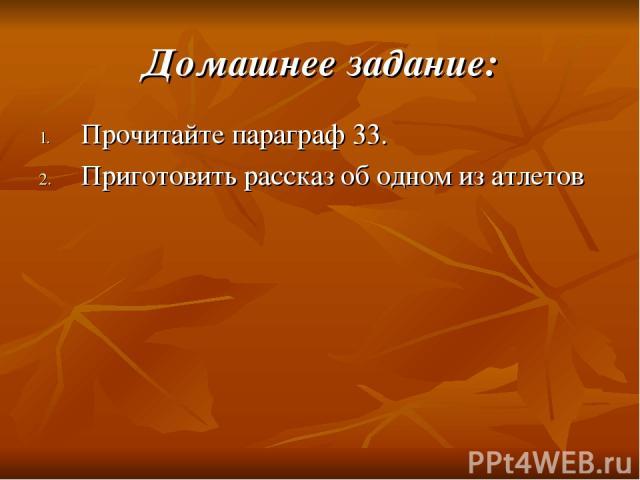 Домашнее задание: Прочитайте параграф 33. Приготовить рассказ об одном из атлетов