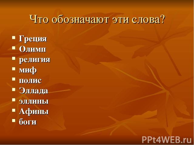 Что обозначают эти слова? Греция Олимп религия миф полис Эллада эллины Афины боги