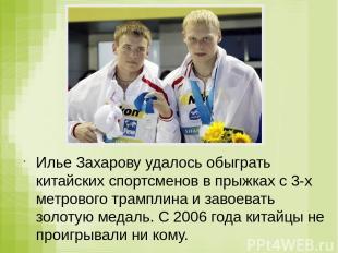 Илье Захарову удалось обыграть китайских спортсменов в прыжках с 3-х метрового т
