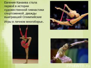 Евгения Канаева стала первой в истории художественной гимнастики спортсменкой, д