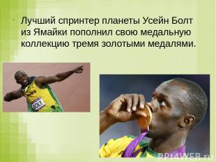 Лучший спринтер планеты Усейн Болт из Ямайки пополнил свою медальную коллекцию т