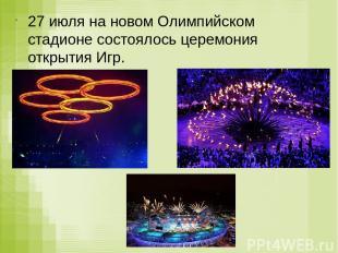 27 июля на новом Олимпийском стадионе состоялось церемония открытия Игр.