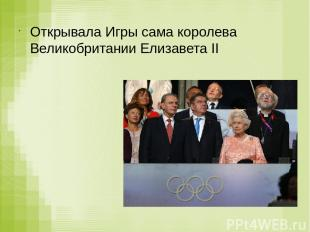 Открывала Игры сама королева Великобритании Елизавета II