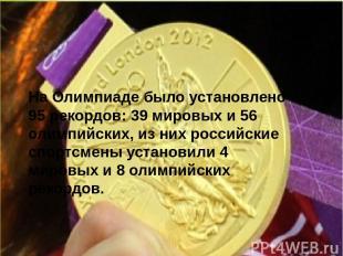 На Олимпиаде было установлено 95 рекордов: 39 мировых и 56 олимпийских, из них р