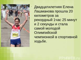 Двадцатилетняя Елена Лашманова прошла 20 километров за рекордный 1час 25 минут и