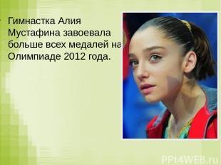 Гимнастка Алия Мустафина завоевала больше всех медалей на Олимпиаде 2012 года.